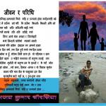 Jivan ra paridhi Nepalo poem by A K Chaurasiya