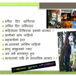 Rupaiya die kharchela- Nepali article